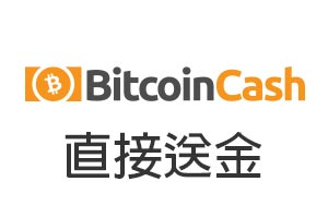 Bitcoin Cash Direct Transfer