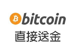 Bitcoin Direct Transfer