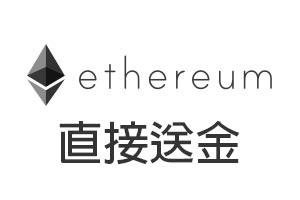 Ethereum Direct Transfer