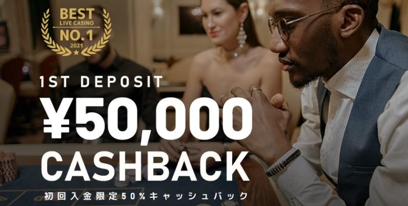 最大5万円のキャッシュバック