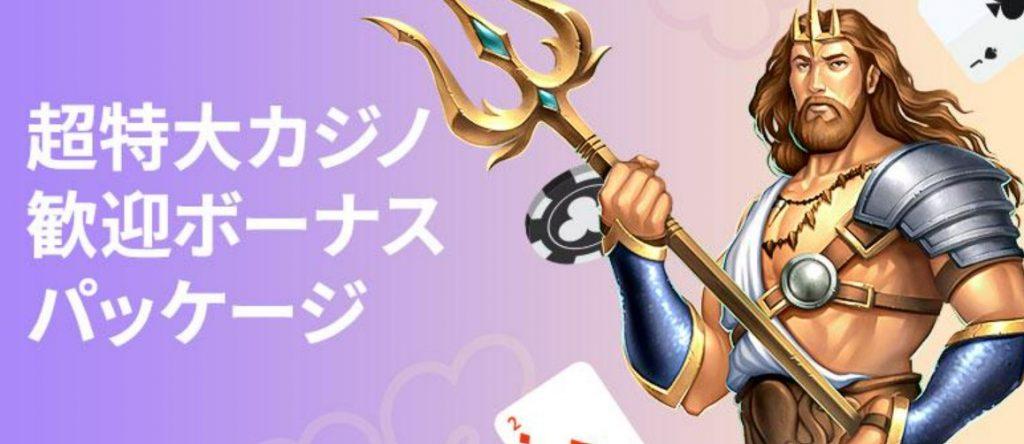 10ベットジャパン歓迎ボーナスパッケージ