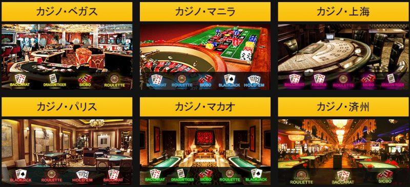 エンパイアのライブカジノ