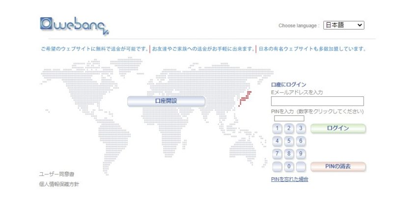 Webanqアカウント開設