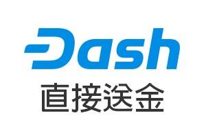 Dash Direct Transfer
