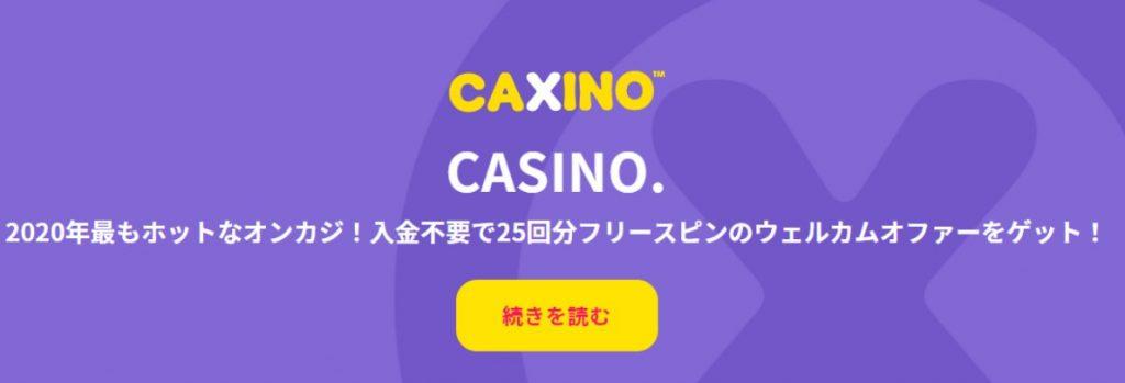 カジーノカジノ登録ボーナス