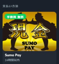 Sumopayを使って入金