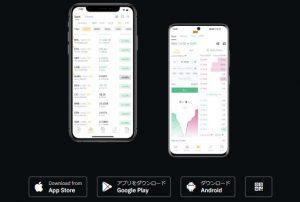 バイナンスアプリ