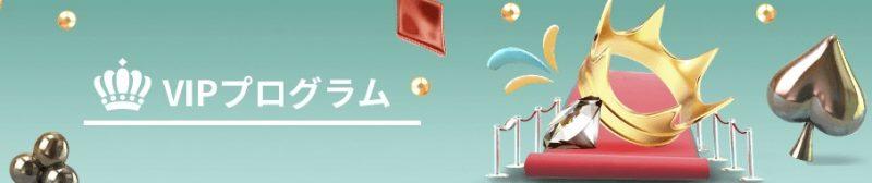 VIPプログラム ユースカジノ