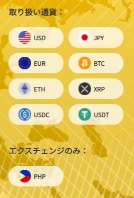 取り扱い通貨