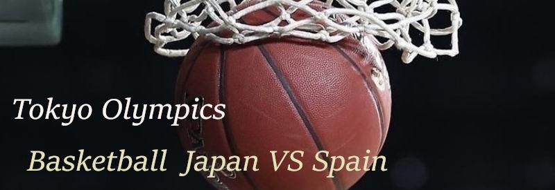 オリンピックバスケットボール 日本VSスペイン