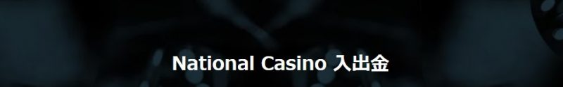 ナショナルカジノの入出金