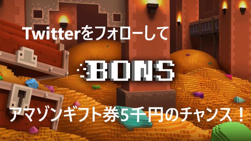 bonsの期間限定キャンペーン
