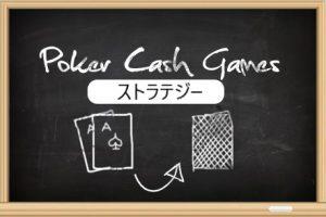 ポーカーストラテジー