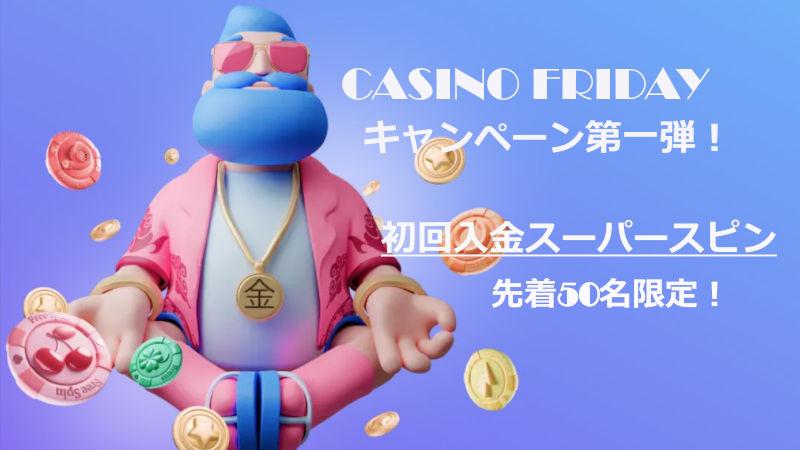 カジノフライデーCGキャンペーン第一弾!
