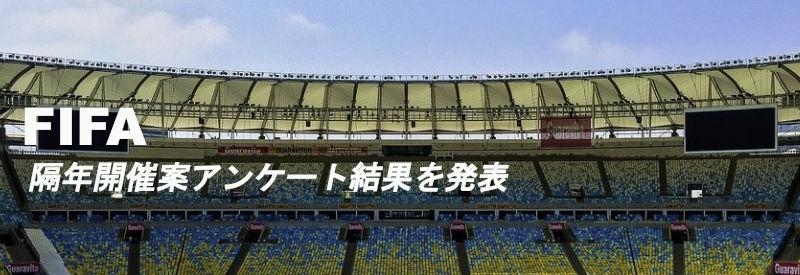 FIFAワールドカップ隔年開催案アンケート結果