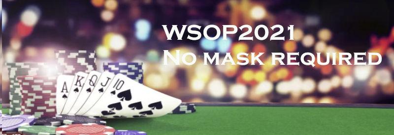 WSOP2021マスク義務なし