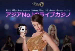 アジアナンバー1のライブカジノ