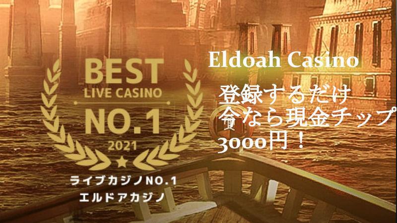 エルドア現金チップ3000円