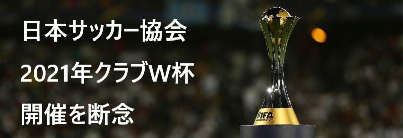 日本サッカー協会:クラブW杯開催権を放棄