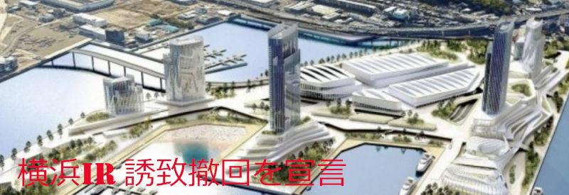 横浜市長がIR誘致撤回を表明