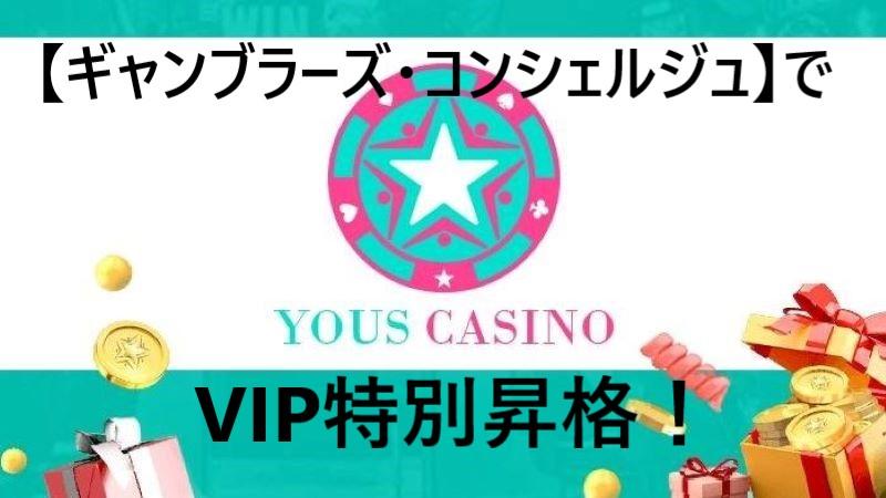 ユースカジノ:特別オファー