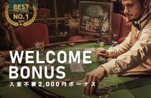 現金2000円ボーナス