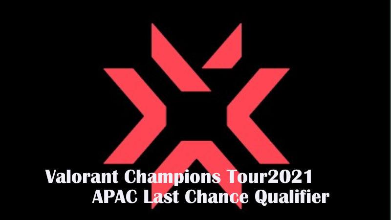 ヴァロラントチャンピオンシップツアー2021APACラストチャンス選